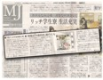 japanese_newspaper_sm
